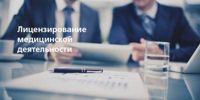 Лицензирование медицинской деятельности в МФЦ Подмосковья