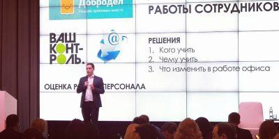 Прошел семинар Правительства Подмосковья по цифровой экономике