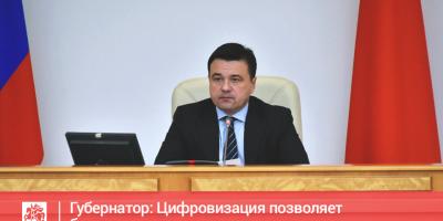 Андрей Воробьев подвел итоги семинара «Современные принципы эффективного управления»