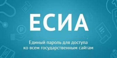В ЕСИА зарегистрировано 95% жителей Подмосковья