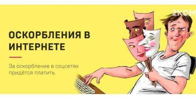 Опубликованы поручения Президента РФ о защите чести и достоинства в Интернете