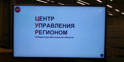 Губернатор Подмосковья представил Президенту России ЦУР