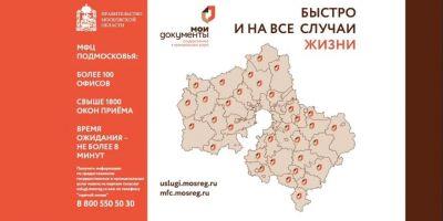 МФЦ Подмосковья возобновили работу
